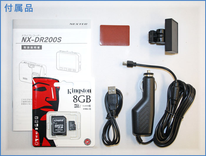 NX-DR200S付属品